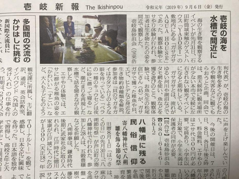 ガサガサジャパン新聞掲載